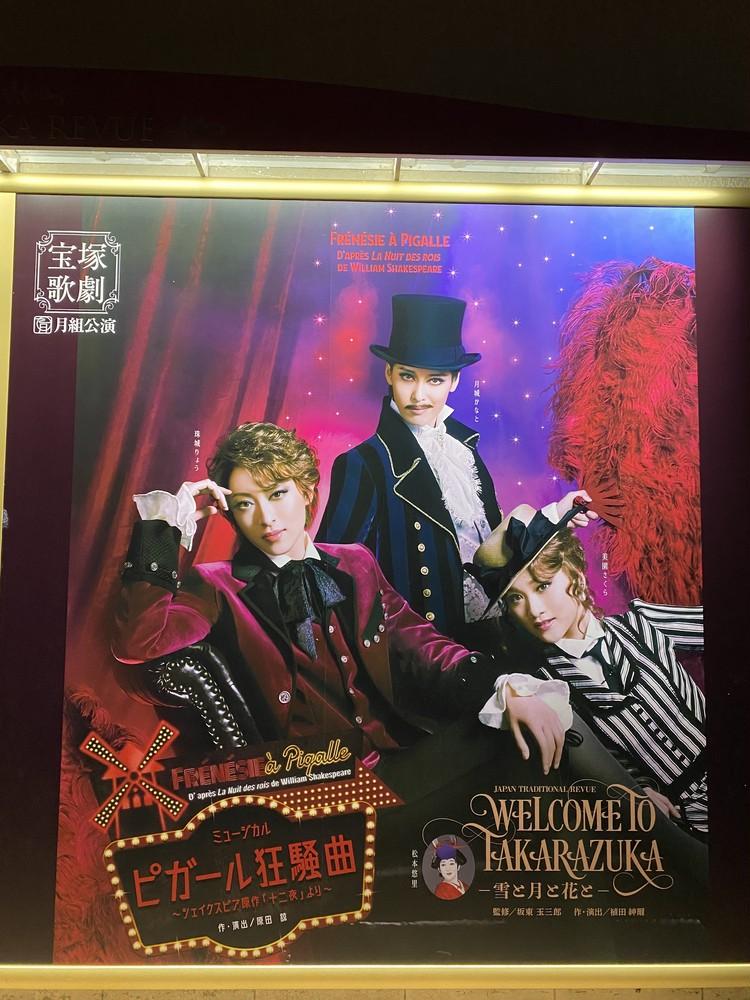 大好きな宝塚歌劇、月組公演へ!_2
