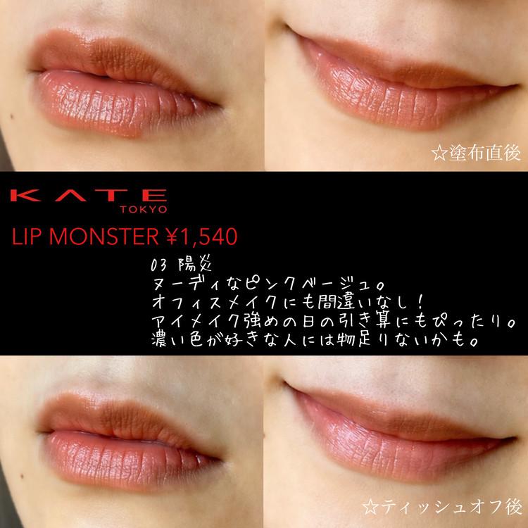SNSでバズり中!【KATE】リップモンスター《人気の2色を比較》_5