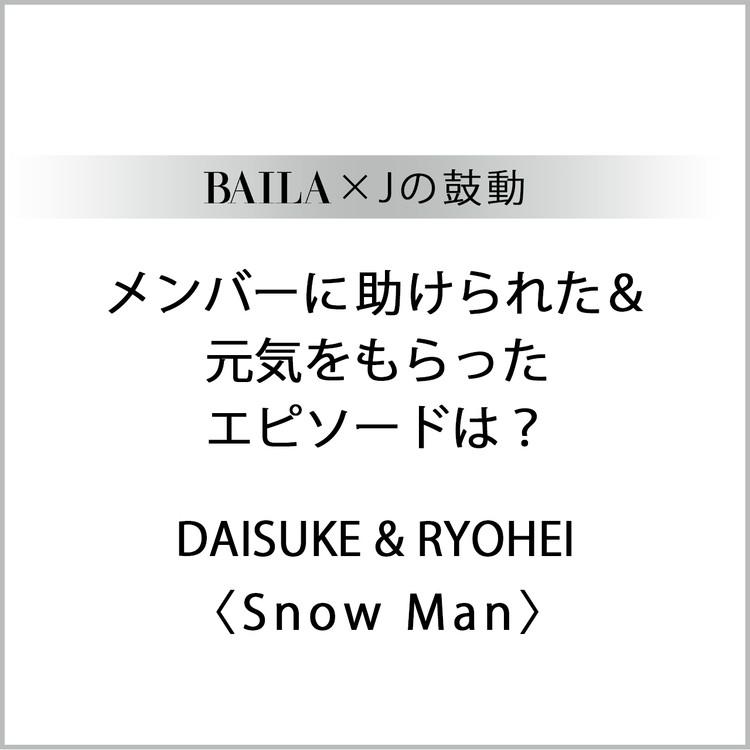 【#SnowMan #佐久間大介 #阿部亮平】メンバーに助けられた&元気をもらったエピソードは?【BAILA × Jの鼓動】