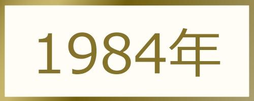 【ゲッターズ飯田の五星三心占い】2021年のピンチはどう乗り越える!?まずは自分のタイプをチェック! _7_3