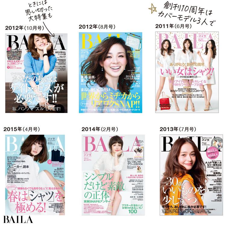 BAILA表紙2011-2015