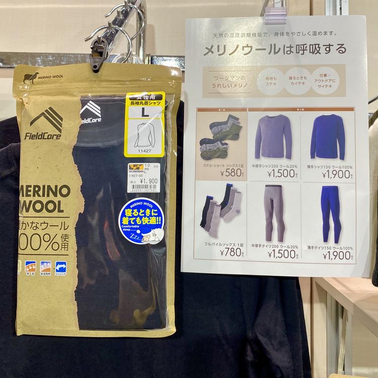 【ワークマン(WORKMAN)】メリノウール使用¥1900インナー&¥580ソックスが超あったか。保湿・抗菌・防臭効果に優れて真冬の寒さ撃退