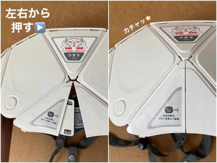 【無印良品】で買えるおすすめ防災グッズ5選 | 東日本大震災から10年 折りたためるヘルメット 使い方