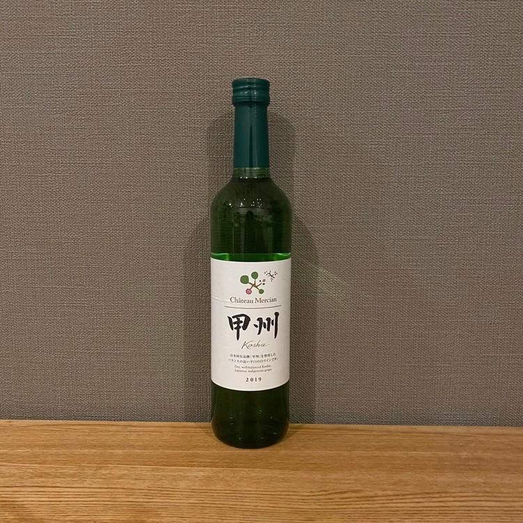 【ファミリーマートで買えるおすすめワイン】3.シャトーメルシャン 甲州
