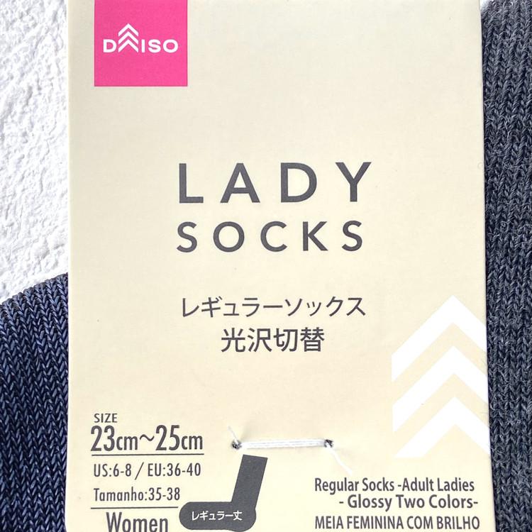 ダイソーの110円靴下が可愛すぎて絶対チェックしてほしい~!_5