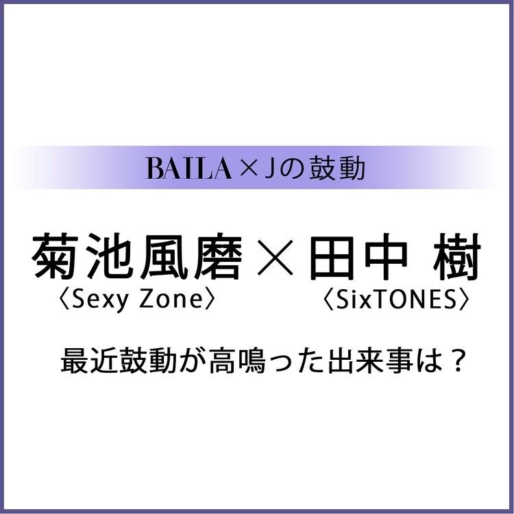 【 #SexyZone #菊池風磨 #SixTONES #田中樹 】Sexy Zone 菊池風磨×SixTONES 田中 樹スペシャルインタビュー!【BAILA × Jの鼓動】
