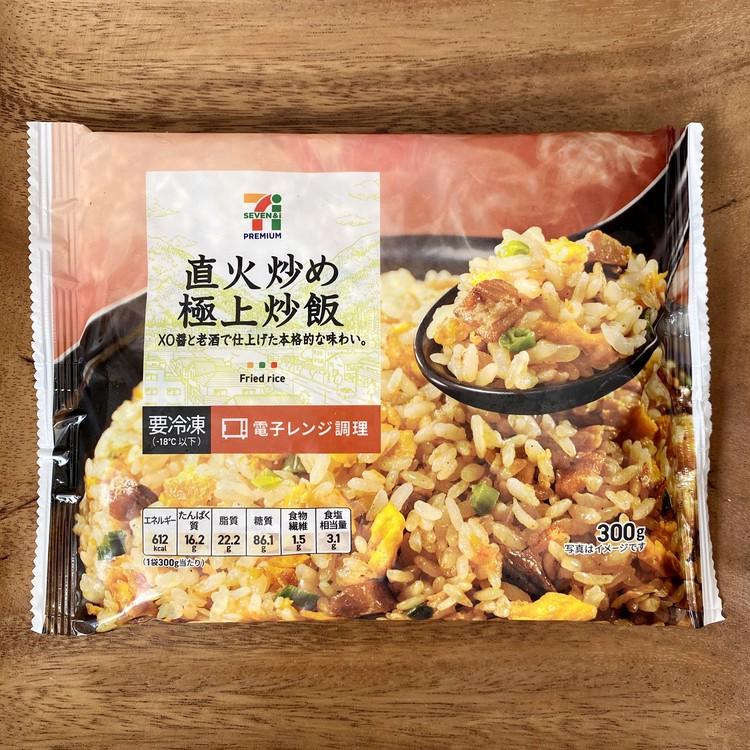 Twitterで高評価【セブン-イレブン】エディターおすすめ絶品セブンプレミアム冷凍食品5選_2