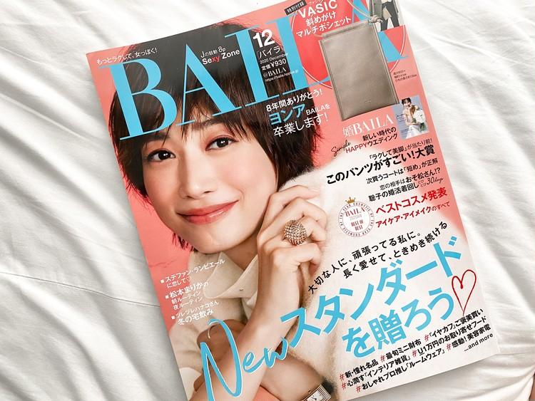 本日発売!BAILA12月号の付録が可愛いすぎる♡_4