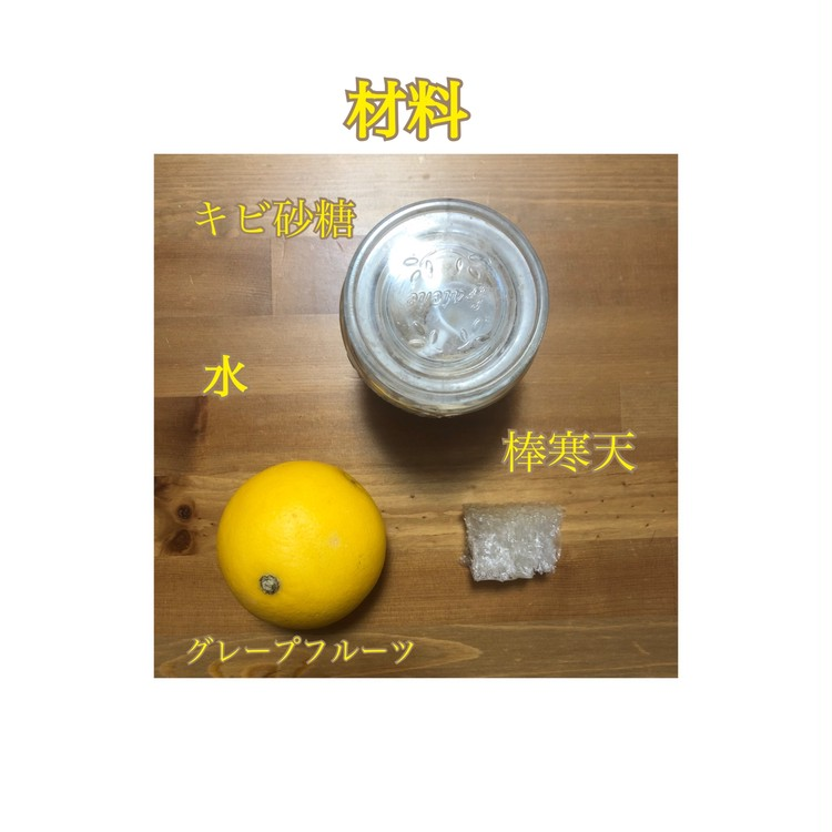 まるっと丸ごとグレープフルーツ寒天ゼリー_1