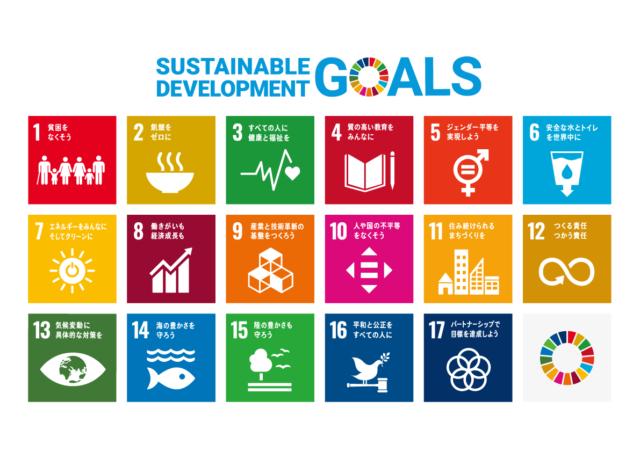 SDGsとは「持続可能な開発目標」のこと