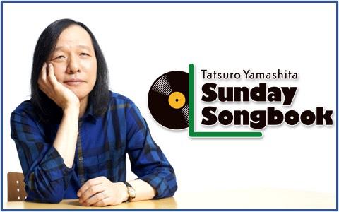 おすすめラジオ番組 『山下達郎のサンデー・ソングブック』