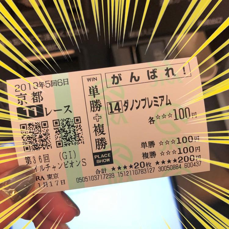 【週末お出かけ】有馬記念まであと3日!アナタもUMAJOデビュー<後編>_6