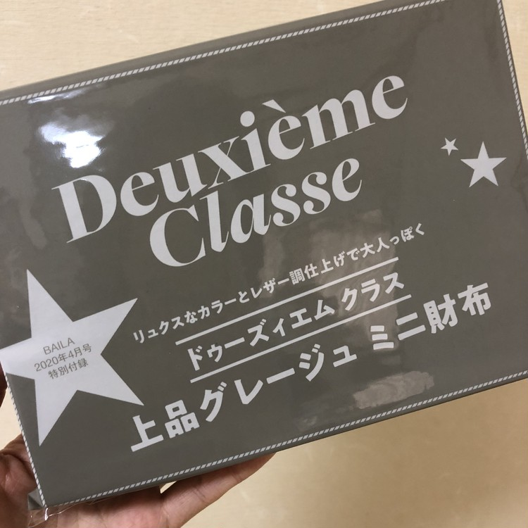 4月号本日発売!豪華すぎる付録ミニ財布使用感レポ_1