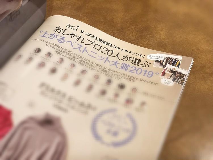 BAILA11月号 おすすめ特集紹介!_3