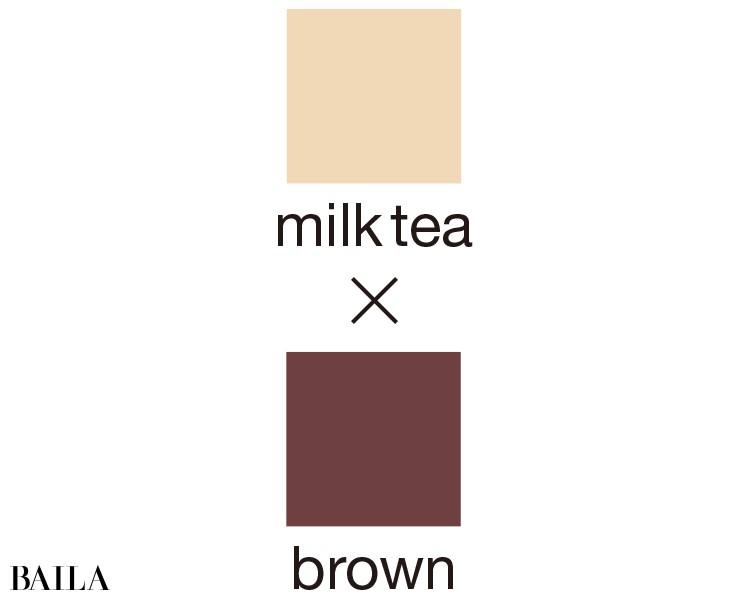 ミルクティー×ブラウン