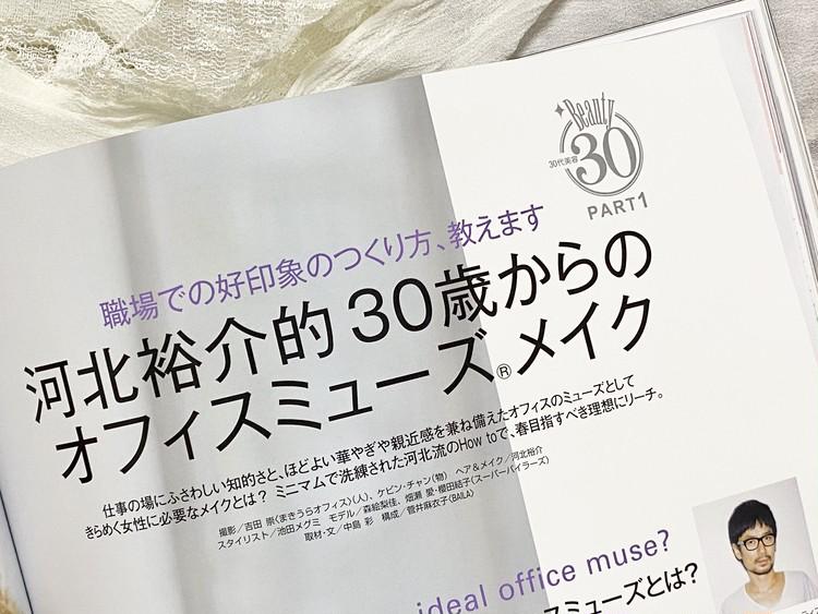 本日発売!【BAILA3月号】で30代・春のお仕事コーデ支度_6