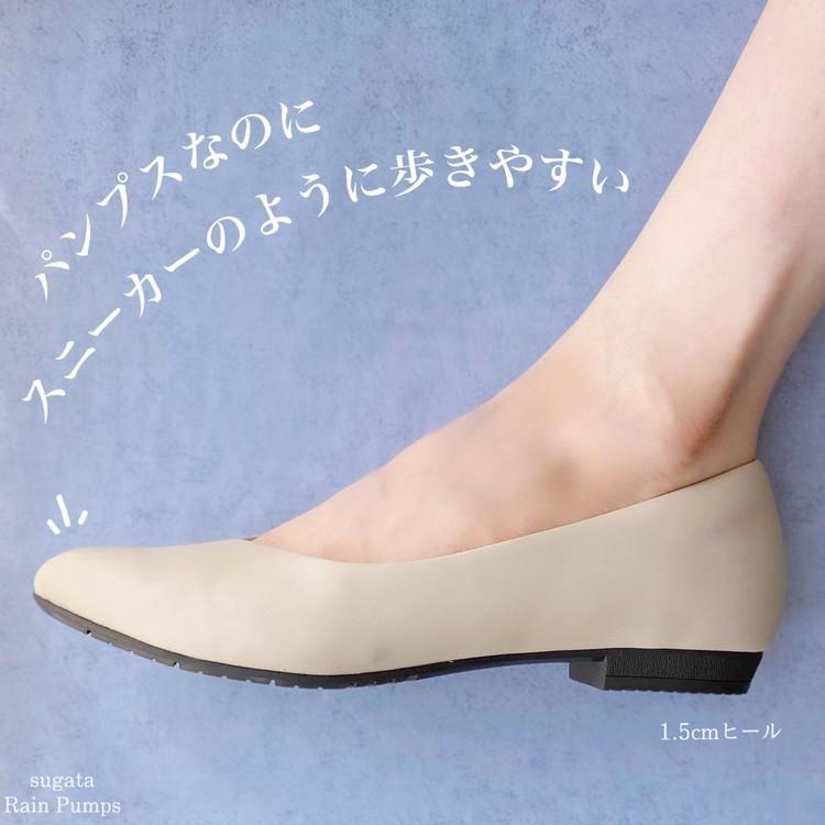 楽に歩ける!普段履きOKレインパンプスsugata×ZARA_2