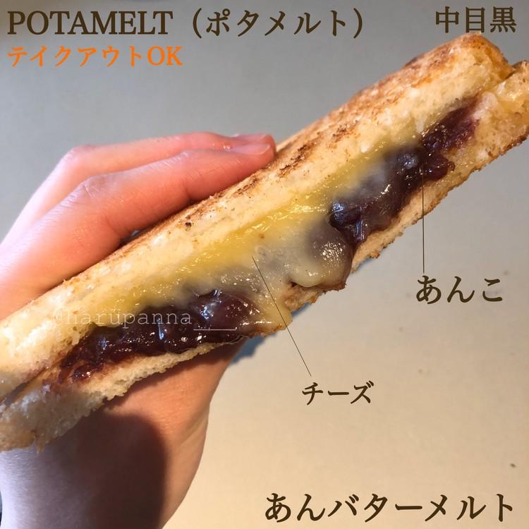 【テイクアウト/デリバリー】POTAMELTのとろ〜りサンド_4