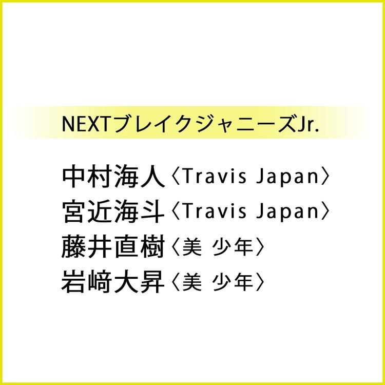 【一覧】ジャニーズのスターへインタビュー_0