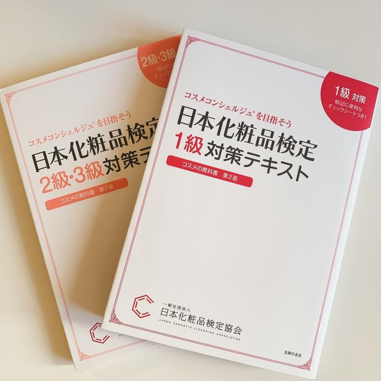 日本化粧品検定1級に合格しました!_1