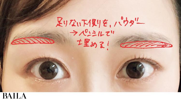 目と眉の間隔が離れている人の眉メイク