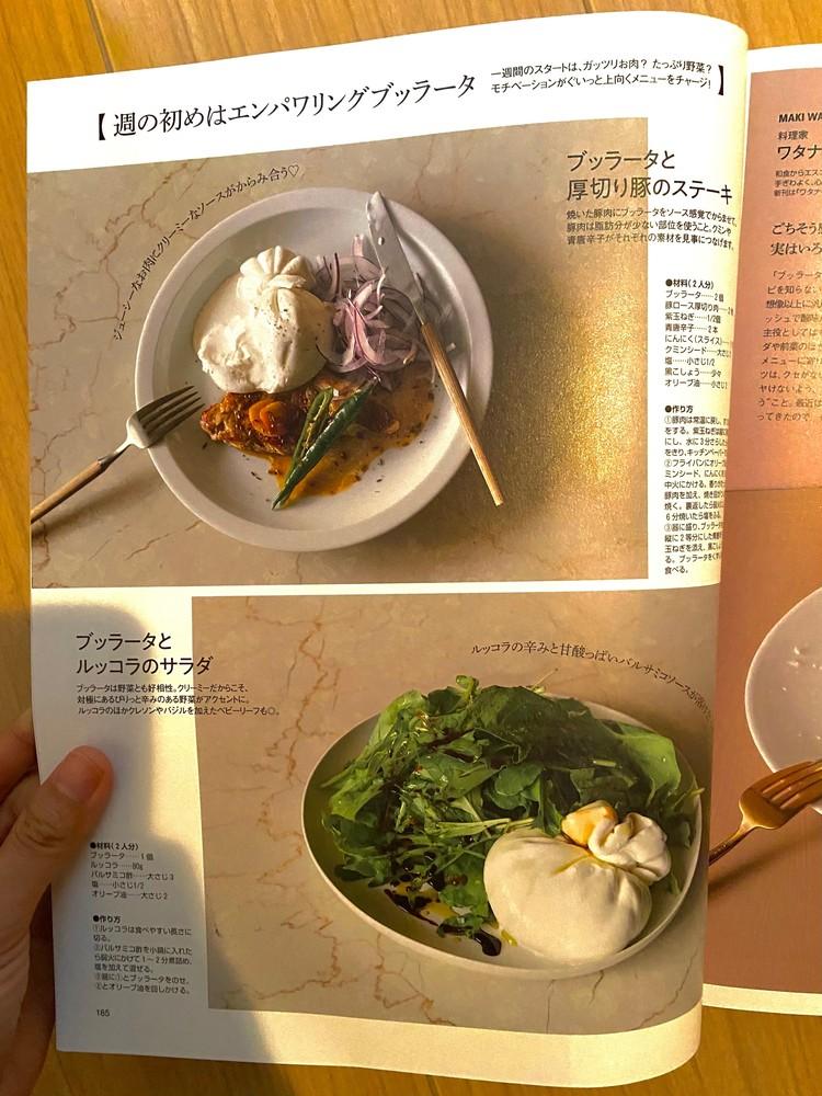 【食いしんぼうジャーナル】作ってみた!_1