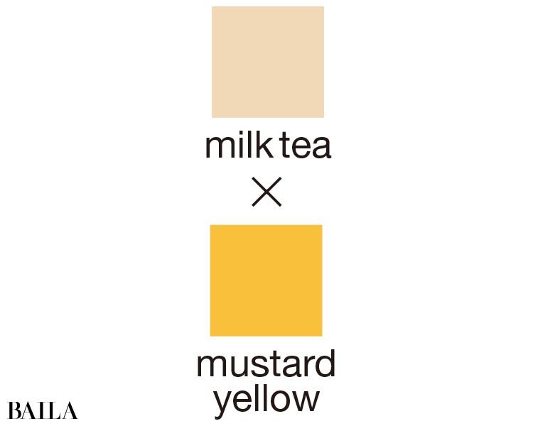 ミルクティー×きれい色