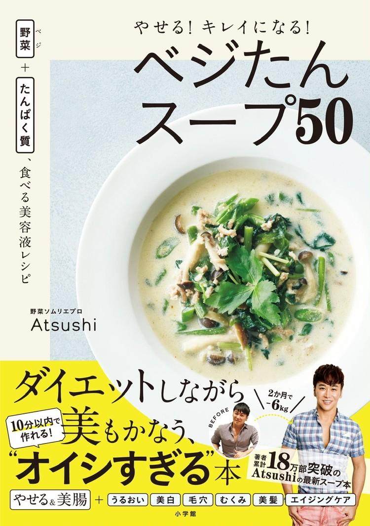 レシピ本 『やせる! キレイになる! ベジたんスープ50』 5月25日発売