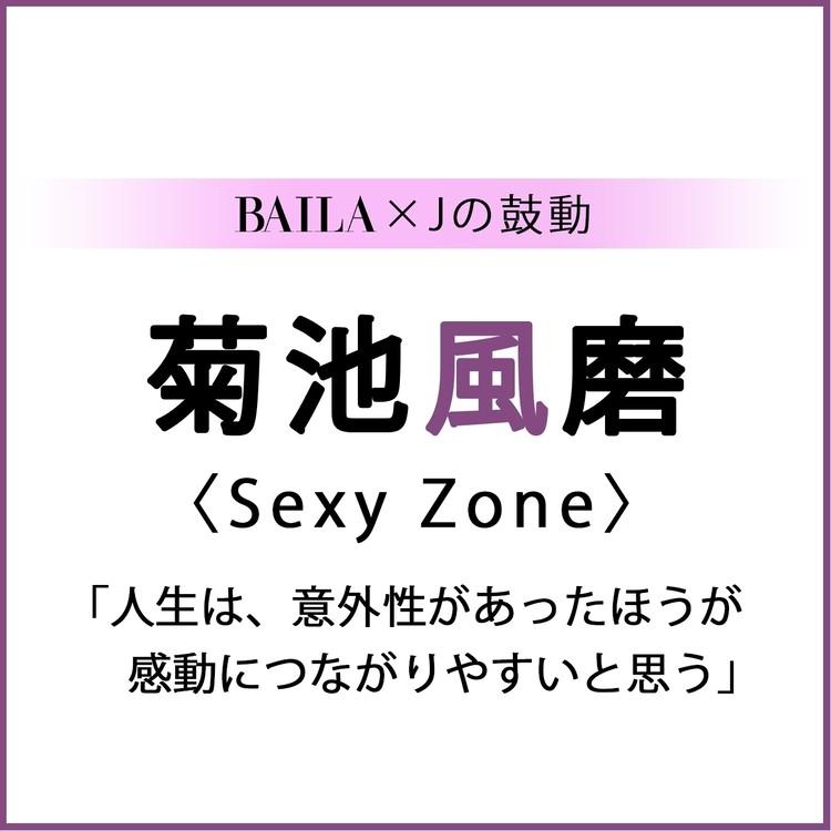 【 #SexyZone #菊池風磨 】Sexy Zone 菊池風磨スペシャルインタビュー!【BAILA × Jの鼓動】