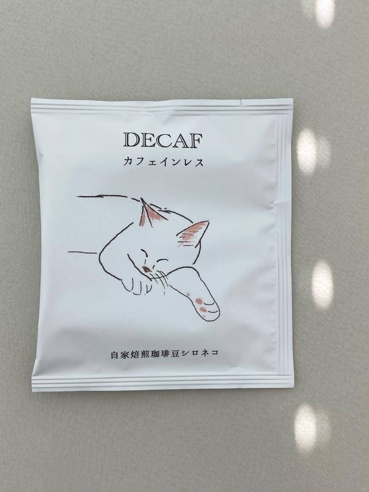 猫好きでコーヒー好きのあの人に贈りたい。自家焙煎珈琲豆シロネコのドリップバッグ【エディターのおうち私物#238】_7
