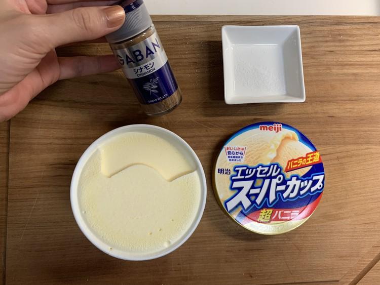 【バズレシピ】印度カリー子のソルティシナモンアイス作ってみた_1
