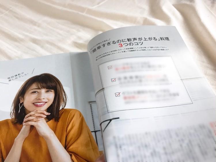 BAILA3月号♡インスタ映え&女子力アップの神付録!!_7