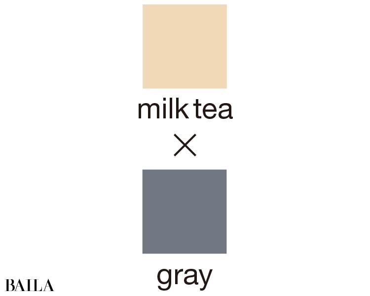 ミルクティー×グレー