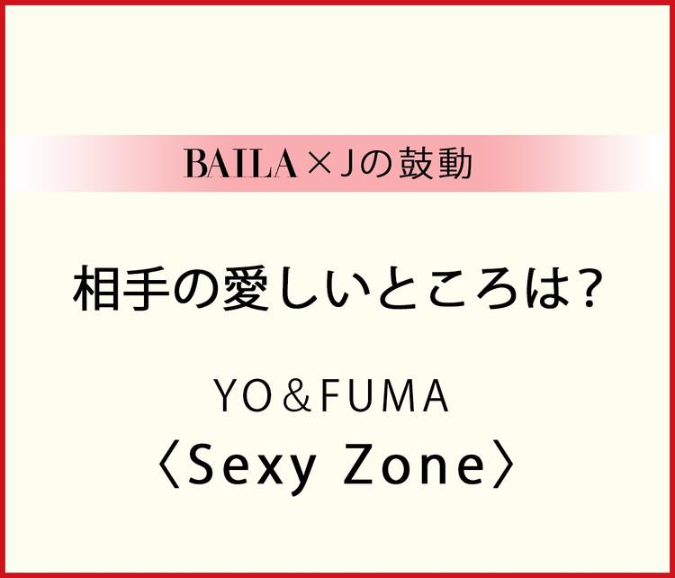 【Sexy Zone】マリウス葉&菊池風磨、相手の愛しいところは?【BAILA × Jの鼓動】