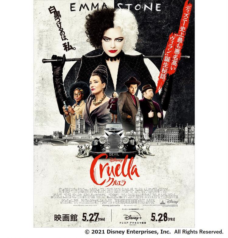 『クルエラ』 パンクムーブメントが吹き荒れる70年代のロンドンで、デザイナーを夢見る少女エステラは、なぜ邪悪なヴィランに変貌したのか?