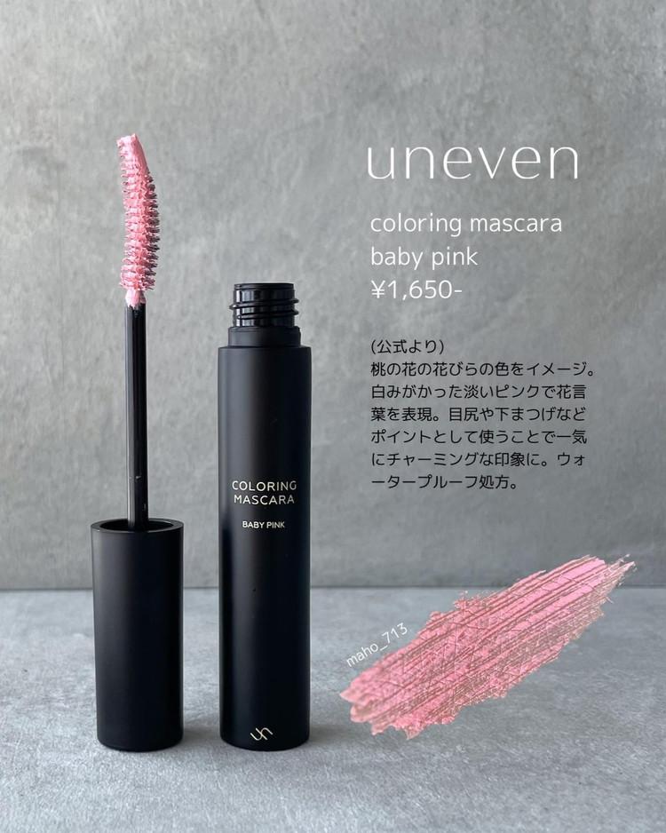 【プチプラ】大人気『アニヴェン(uneven)』のカラーマスカラ3色を比較してみた_2