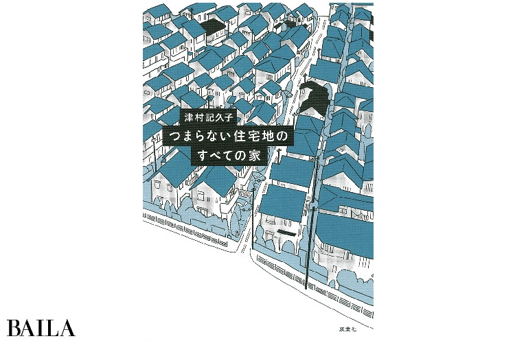 津村記久子著 『つまらない住宅地のすべての家』