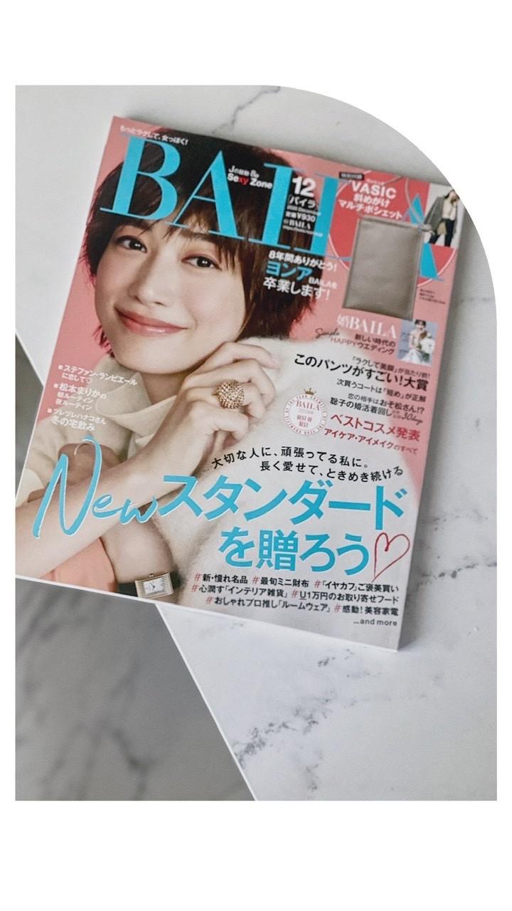 BAILA12月号はヨンアちゃんが表紙!