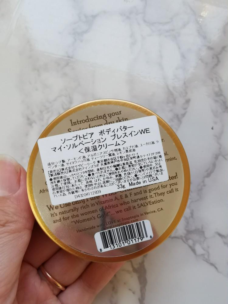 【おしゃれな花粉症対策】ソープトピアの塗るマスク_3