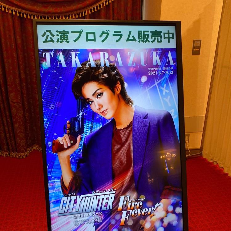大好きな宝塚歌劇。雪組公演へ!_2