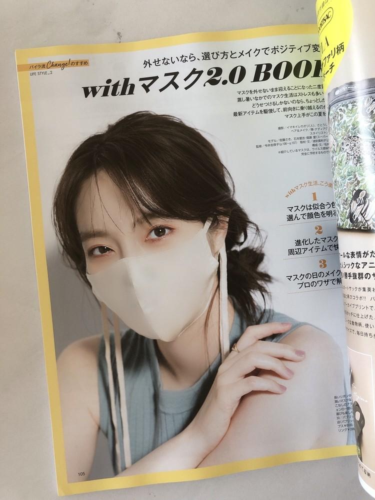 【BAILA 8月号】最近のコーデ♡_2