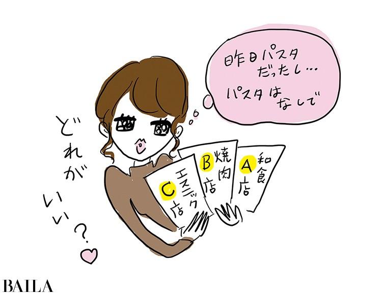 グチや嫌味を上手にかわす!リアクション&フレーズ【図太道のススメ】_3