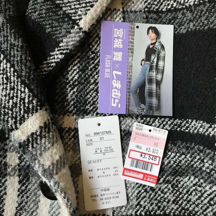 ¥3900コートに¥280タイツ【しまむら】 #しまパト で狙いたい本当にコスパがいい服はコレ!_3