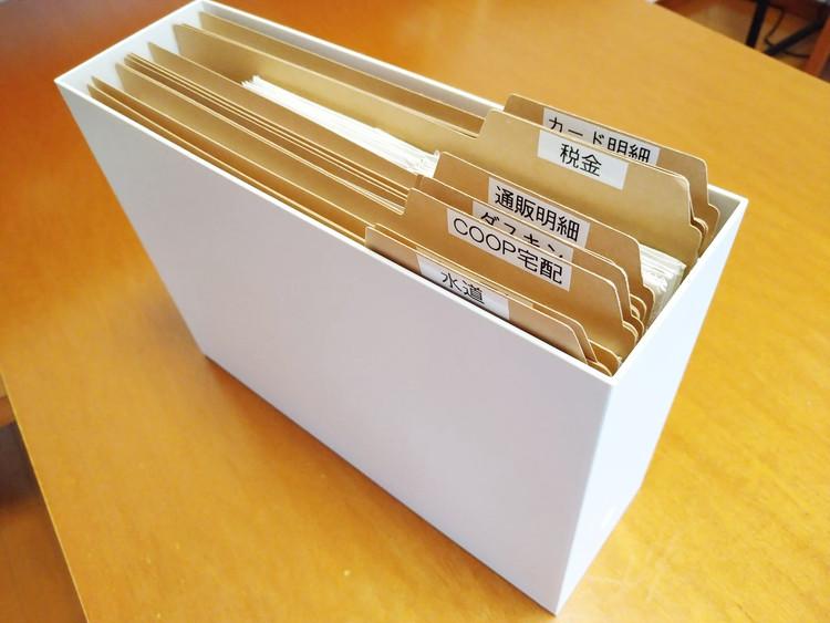 書類を収納したボックスファイル
