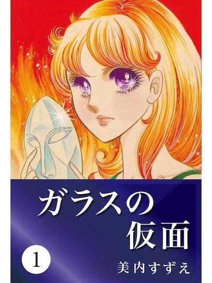 『ガラスの仮面1』美内すずえ/プロダクションベルスタジオ/1~49巻 連載中