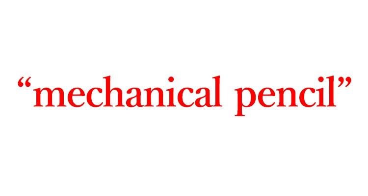 """「シャープペンシル」=""""mechanical pencil"""""""