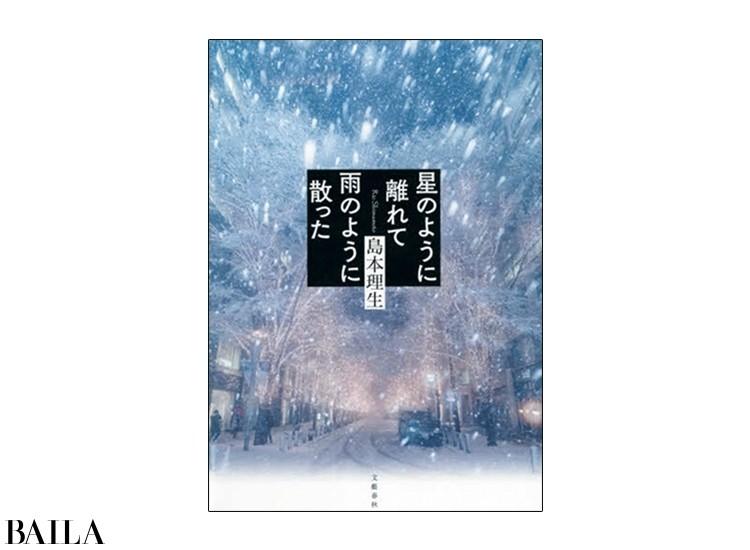 『星のように離れて雨のように散った』宮沢賢治を研究する春は、恋人との関係に悩んでいた。求められること、求めること。父の失踪という苦い過去から解放されるために、記憶をよみがえらせていく……。痛みの本質を描かんとする、繊細な小説。