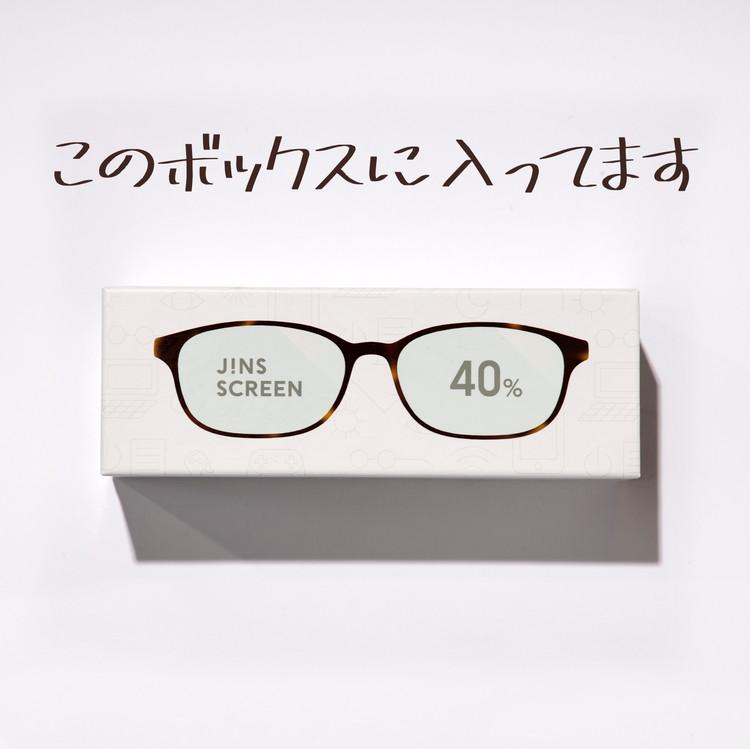 ブルーライトカットメガネ、JINS  SCREEN40%カットの箱