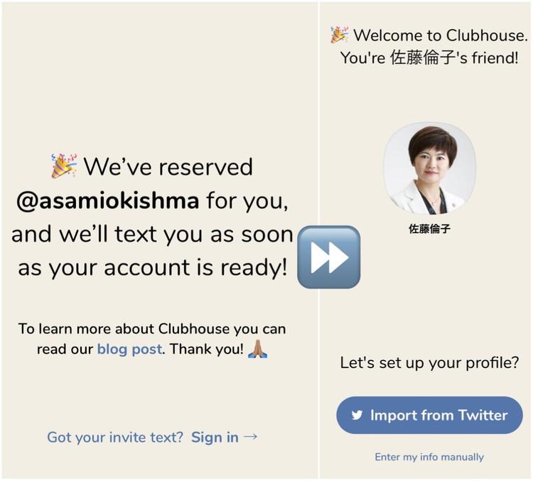 【 #Clubhouse ( #クラブハウス ) 使ってる!?】超人気音声配信アプリのビギナー向け使い方・メリット&デメリットをエディターが検証 招待される方法