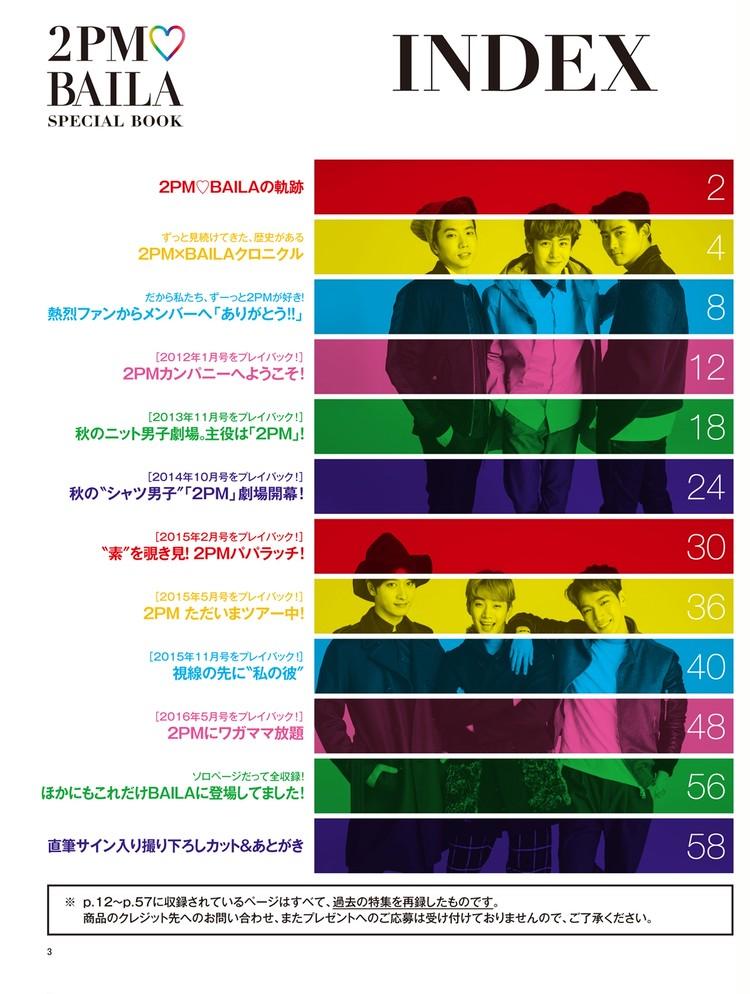 BAILA11月号増刊【2PM】60P別冊付録の内容をチラ見せ&動画公開★_1_3